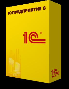 1с лицензия на обслуживание установка подразделений для закрытия счетов в 1с 8.3
